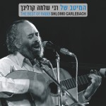 Album Cover for The Best of Rabbi Shlomo Carlebach (Disc I)